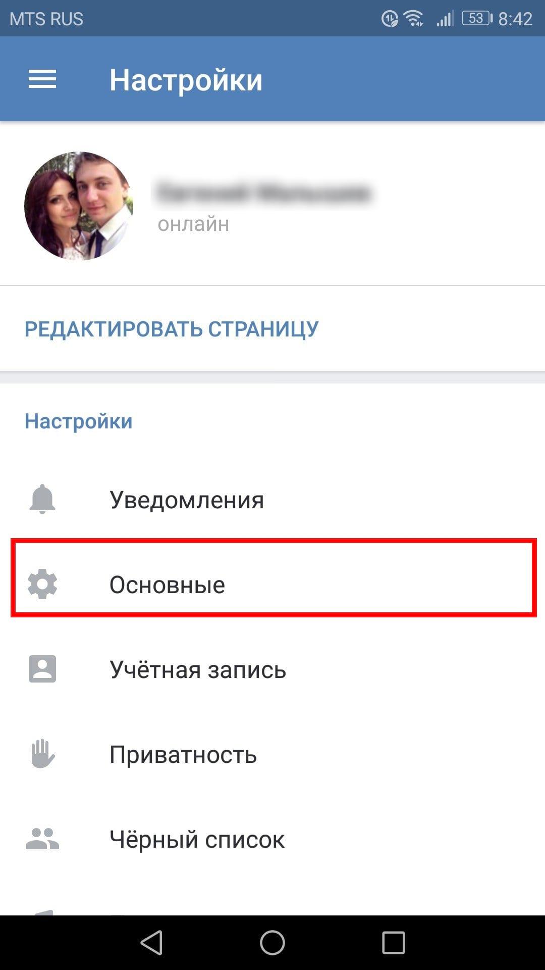 подарок притаился не вопроизводится видео в приложении вконтакте можете посмотреть
