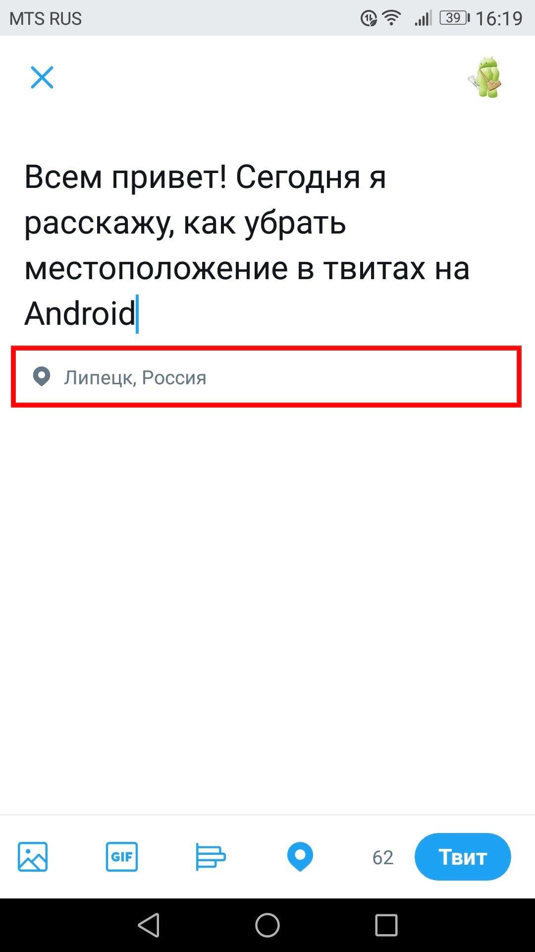 Как сделать фото с местоположением на андроид