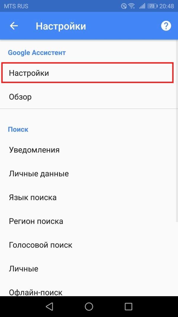Как отключить Google помощника