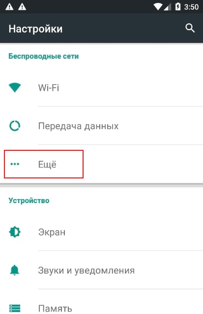 Настройка VPN Android