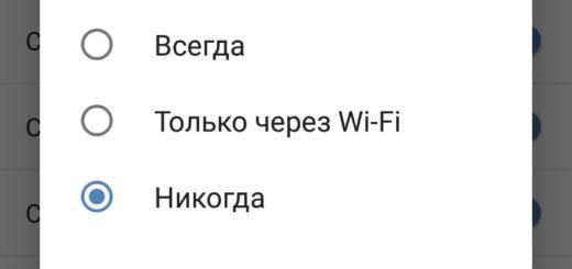 Как отключить автоматическое воспроизведение видео в ВКонтакте Android