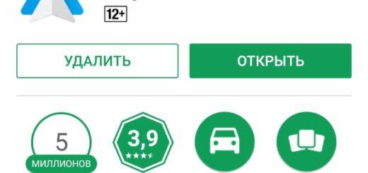 Устранение неполадок в Android Auto