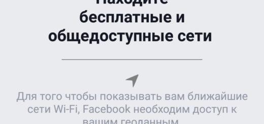 Как найти общедоступный Wi-Fi, используя приложение Facebook на своем телефоне