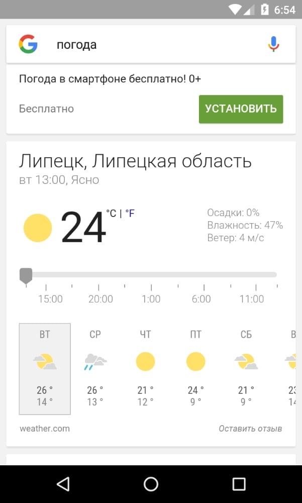 приложение погода для виндфона