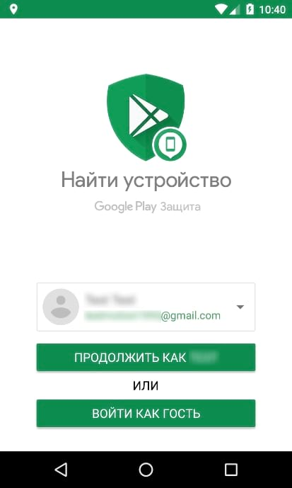 Как найти потерянный или украденный Android телефон