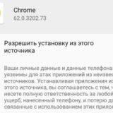 Почему в Android 8.0 Oreo изменилась установка из неизвестных источников