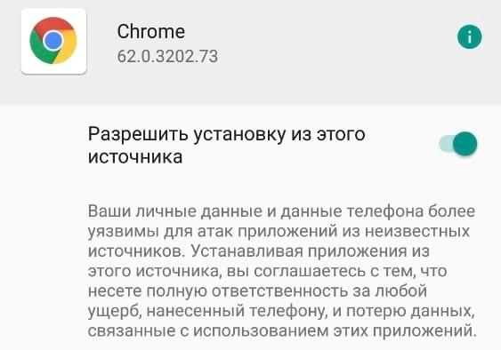 Разрешить установку из неизвестных источников Android 8 0 Oreo