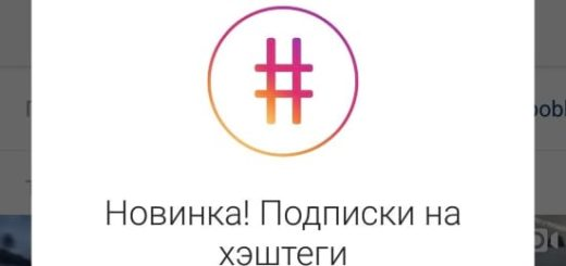 Как искать публикации по хэштегам в Instagram на Android