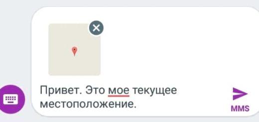 Как поделиться своим местоположением в сообщении на Android