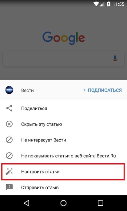 Как включить google now
