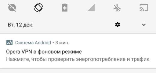 Отключить статус «Выполняется в фоновом режиме» в Android Oreo