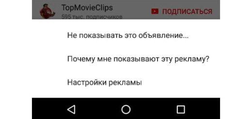 Как заблокировать определенные объявления на YouTube Android