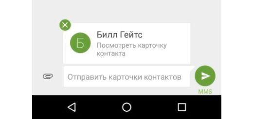 Как отправить контакт в СМС сообщении на Android