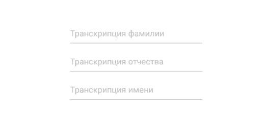 Как добавить фонетические имена контактов на Android
