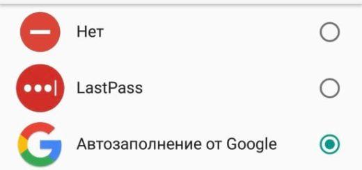 Как настроить менеджер автозаполнения в Android Oreo