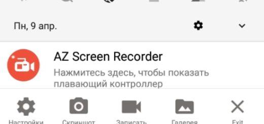 Как записать экран Вашего Android устройства