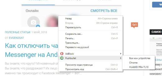 Как отправлять веб-страницы из Chrome на Ваш Android телефон