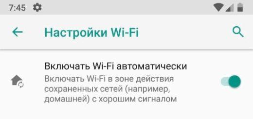 Как автоматически включить Wi-Fi, когда вы находитесь рядом с надежной сетью в Android Oreo