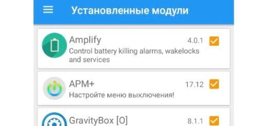 Пять полезных Xposed Модулей для кастомизации Android с root правами
