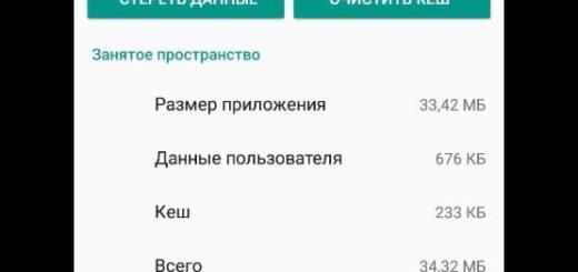 Как очистить данные и кеш приложения на Android