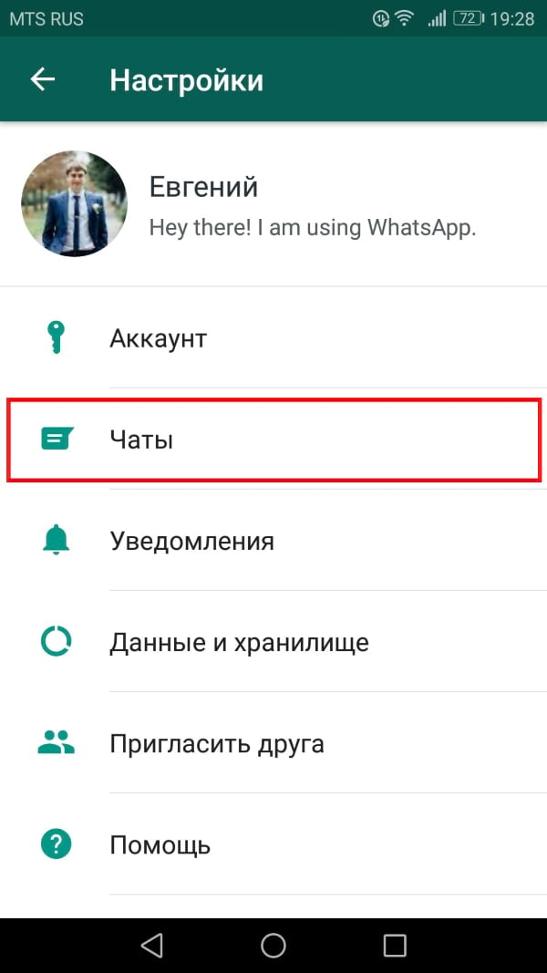 Как изменить фон чата в приложении WhatsApp для Android
