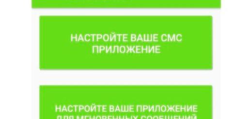 Как настроить уведомления СМС на основе их содержимого в Android