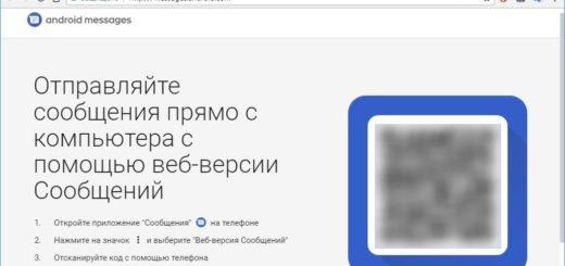 Android-сообщения для Интернета: что это такое и как их использовать