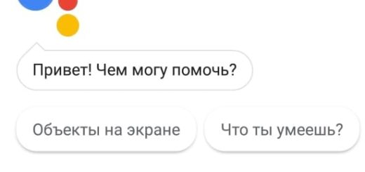 Как отключить Google Ассистента на Android