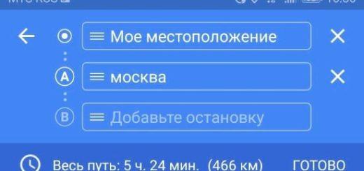 Как спланировать поездку с несколькими местами назначения в Google Картах на Android