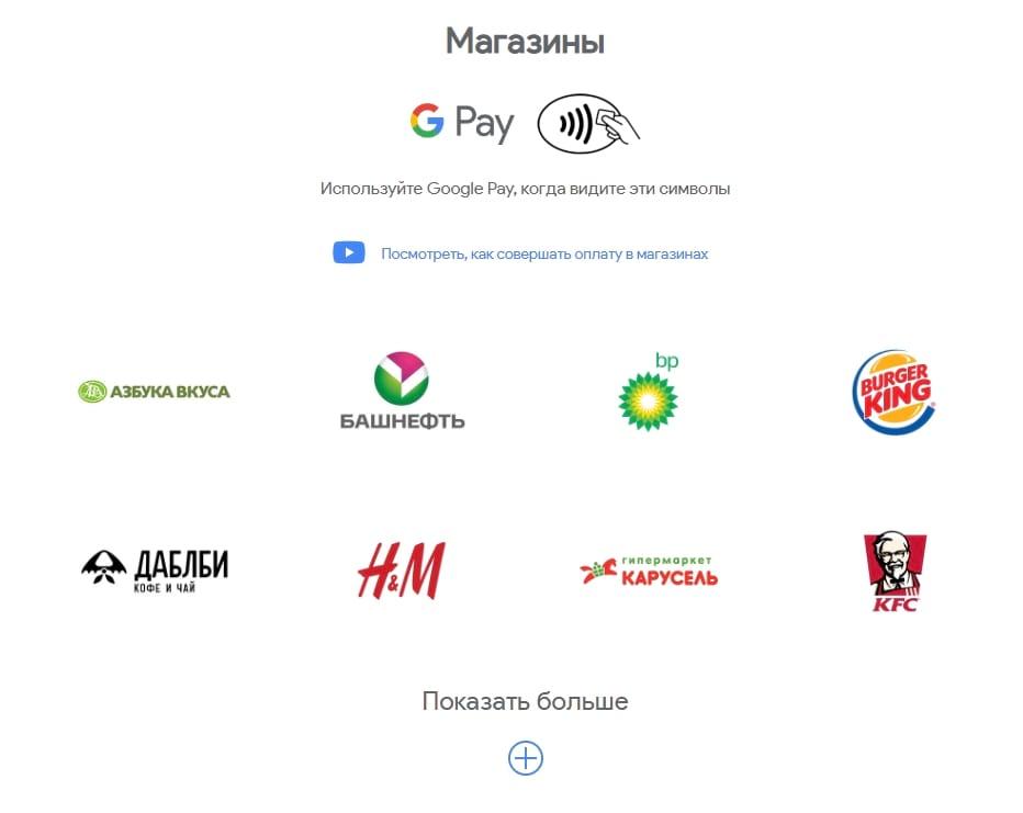 Все, что Вы можете сделать с помощью Google Pay