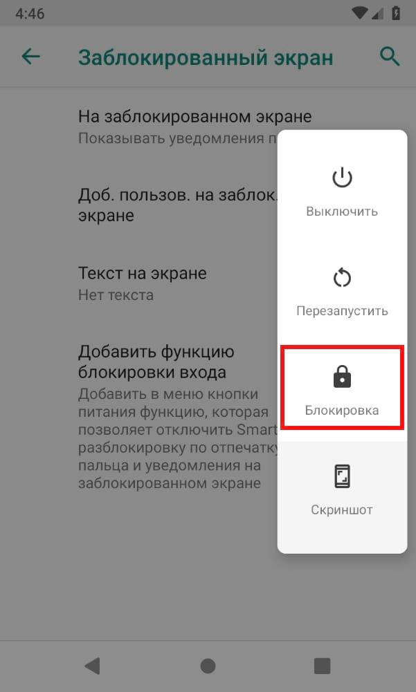 настройка smart lock android 7