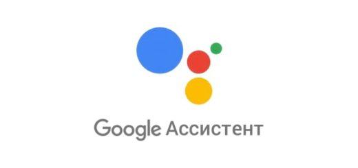 Как найти и удалить сохраненные голосовые данные Google Ассистенте