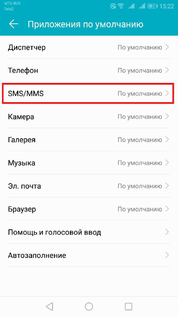 Как изменить приложение по умолчанию для СМС на Android
