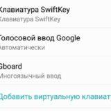 Как сменить клавиатуру на телефоне Android