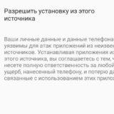 Установка приложений из неизвестных источников Android 9