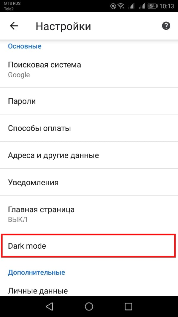 Как включить темный режим в Google Chrome для Android