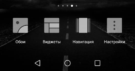 Как настроить домашний экран устройства Android