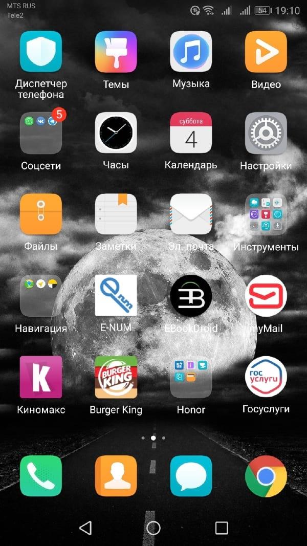 Как настроить главный экран устройства Android