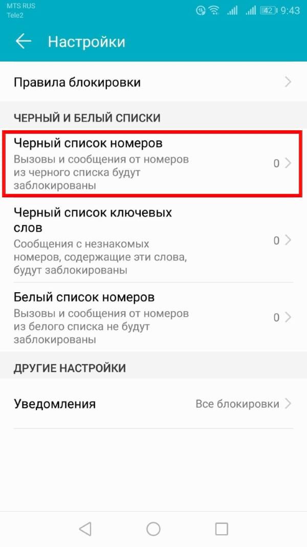 Как заблокировать спам-звонки и СМС в Android, вручную и автоматически