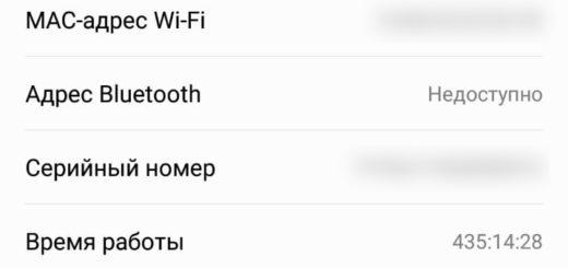 Как найти серийный номер Android устройства