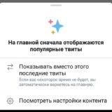 Как увидеть новые твиты первыми на Android