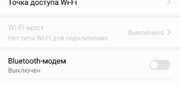 Как раздать интернет другим пользователям с Android устройства