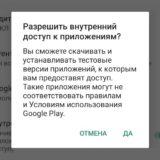 Как включить режим разработчика в Google Play