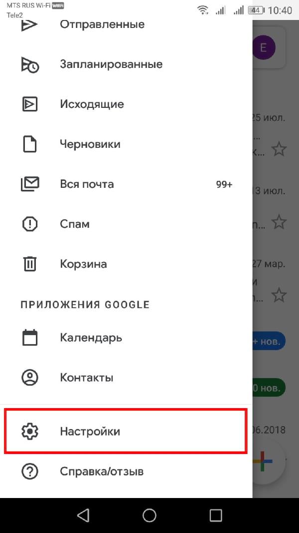Как удалить учетную запись Gmail с устройства Android