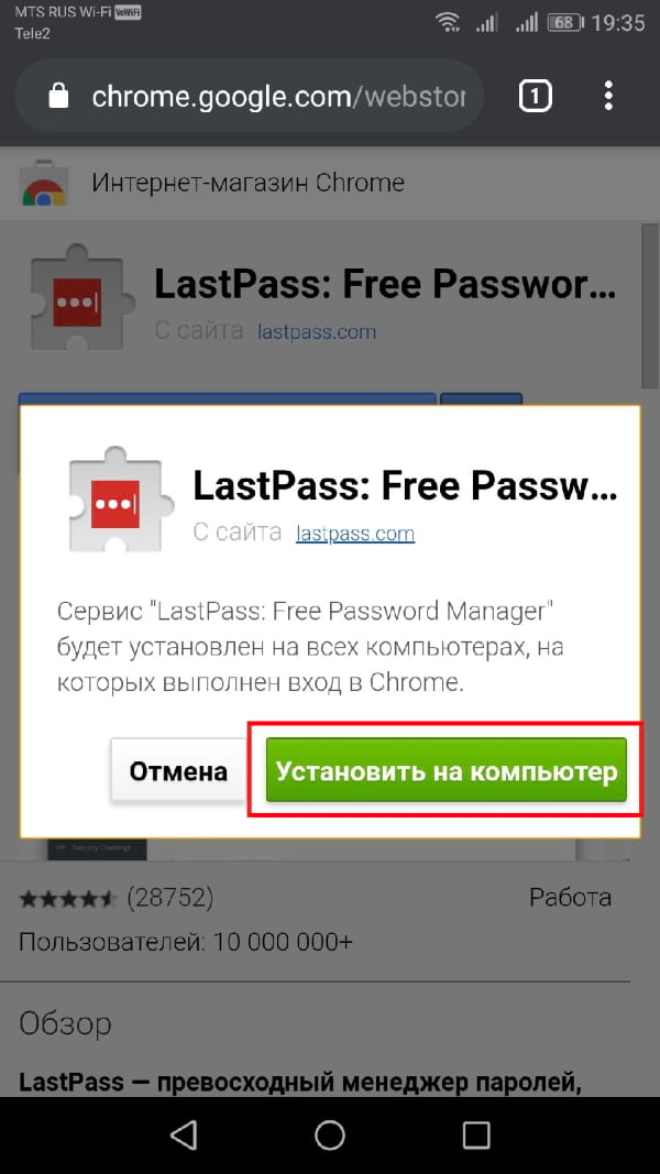 Как добавить расширения в Google Chrome для ПК с Android