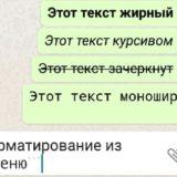 Как отформатировать сообщения WhatsApp