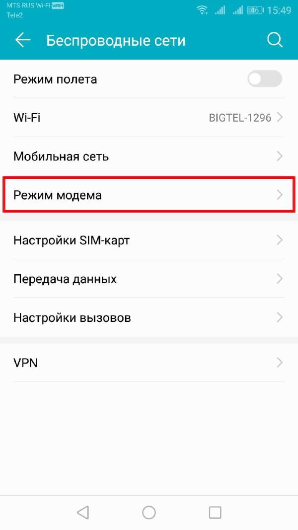Как превратить телефон Android в мобильную точку доступа Wi-Fi