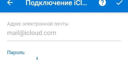 Как настроить доступ к электронной почте iCloud на Android