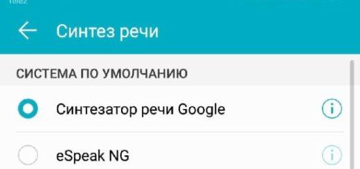 Как настроить синтезатор речи Google на Android