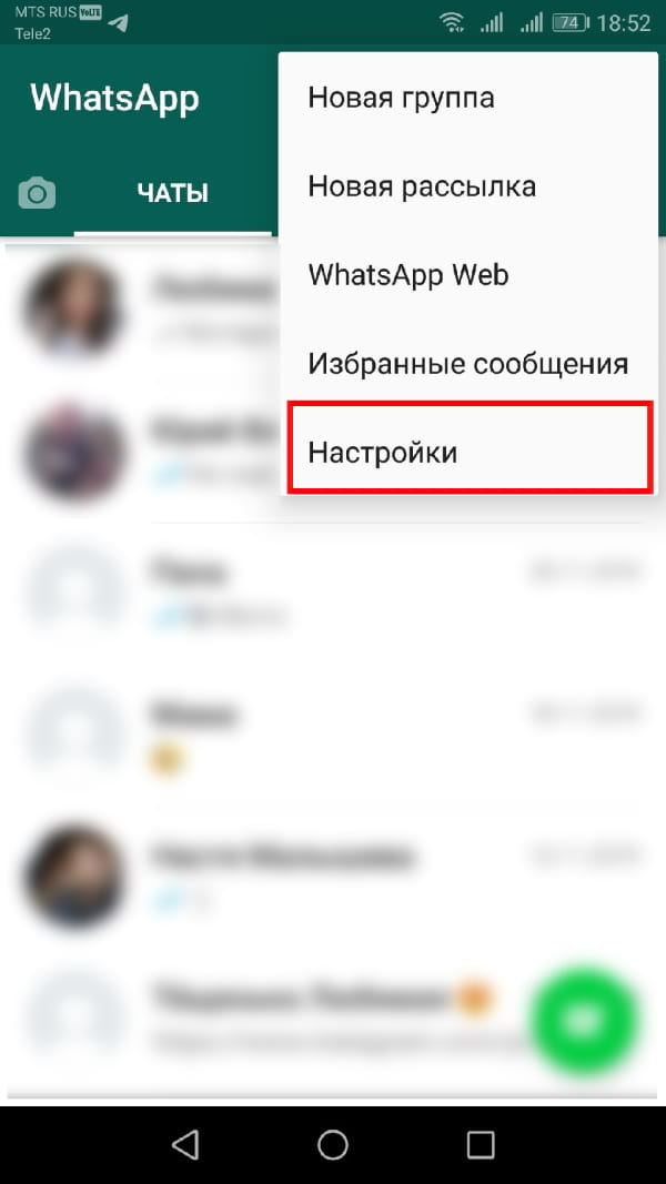 Как запретить людям добавлять Вас в группы WhatsApp на Android